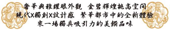 福君海悅大飯店/福君/吃到飽/下午茶/甜點