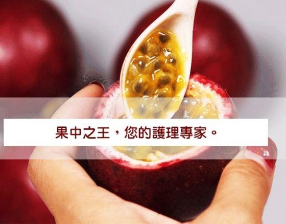 水果/維他命C/腸胃/滿天星/益生菌/南投/埔里/特級/吊網式/百香果/果汁