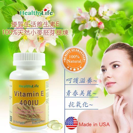 Vitamin%20E-1.jpg?1491895225
