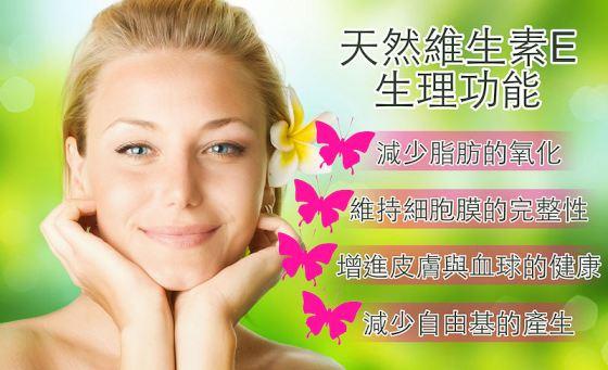 Vitamin%20E-2.jpg?1491895225