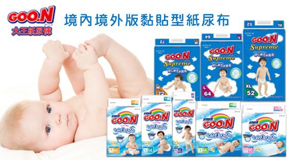 紙尿布/日本大王/GOO.N/尿布/紙尿褲/尿褲