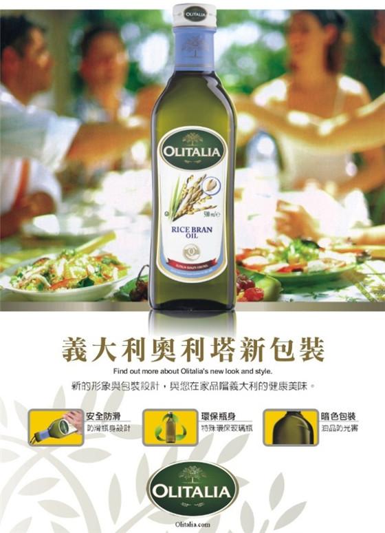 Olitalia/奧利塔/橄欖油/葵花油/葡萄籽油/玄米油