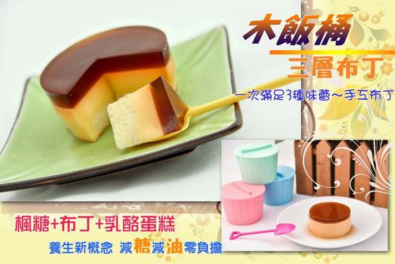 木飯桶造型楓糖乳酪布丁.jpg