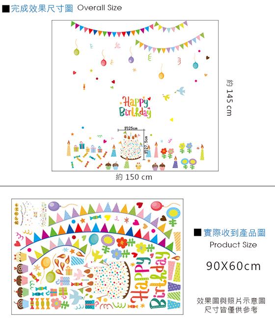 生日派對-2.jpg