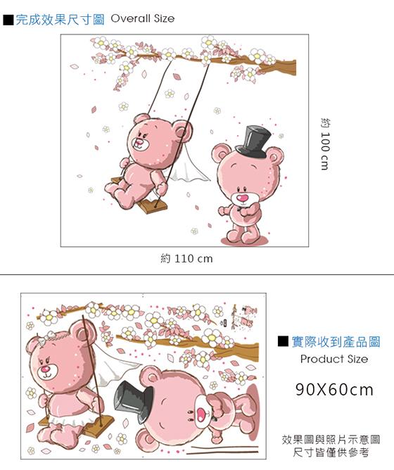 鞦韆小熊-2.jpg