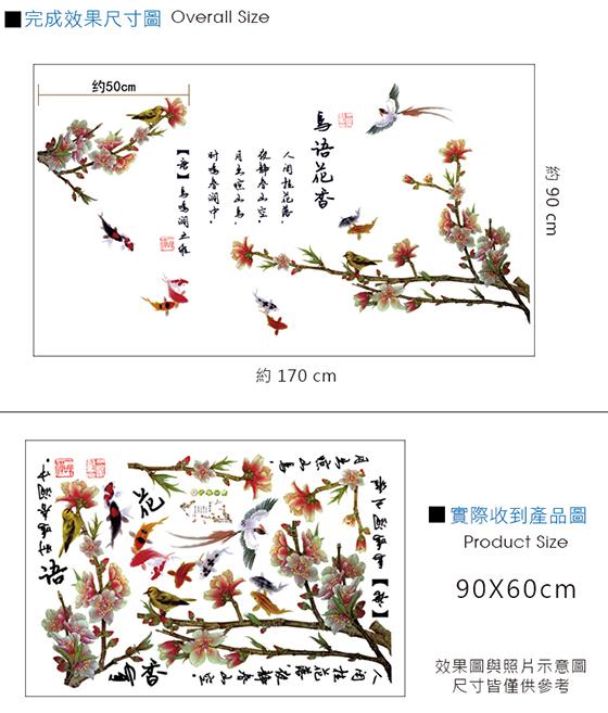 鳥語花香-2.jpg