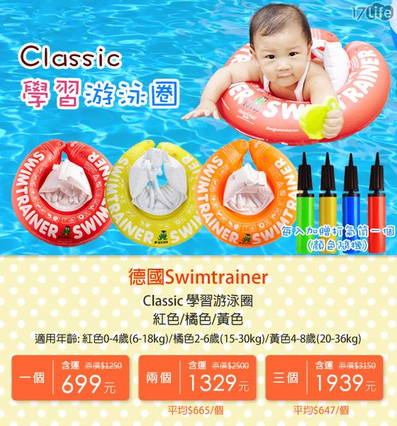 德國Swimtrainer/學習游泳圈