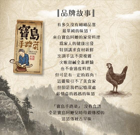 寶島手路菜/滴雞精/禮盒