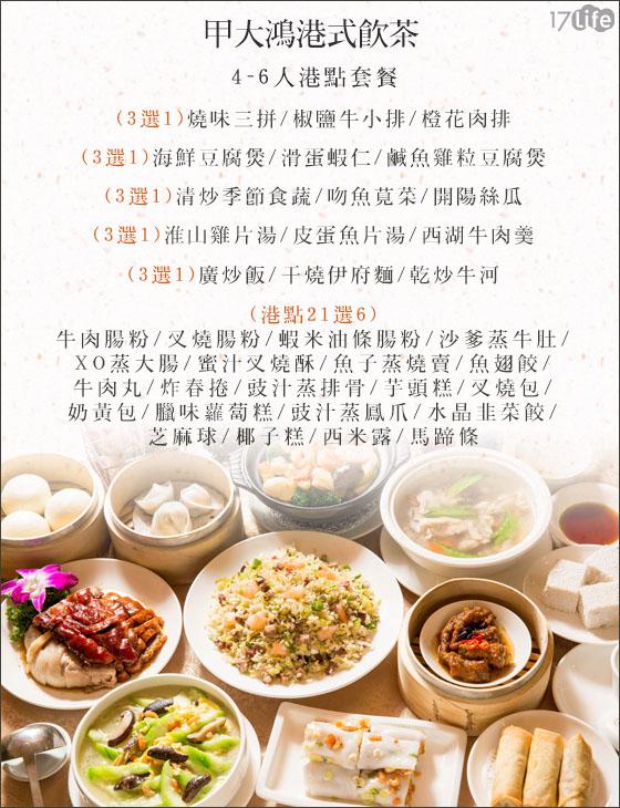 港式/港點/甲大鴻/港式飲茶/蘿蔔糕/乾炒牛河