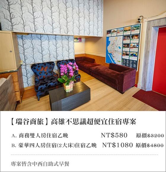 高雄/瑞谷/商旅/平價/住宿/瑞谷商旅