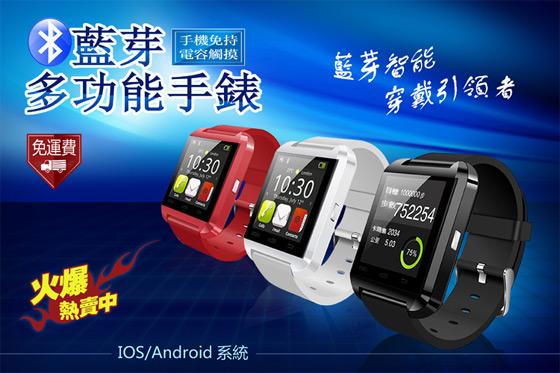 藍芽/手錶/手機/藍芽手錶
