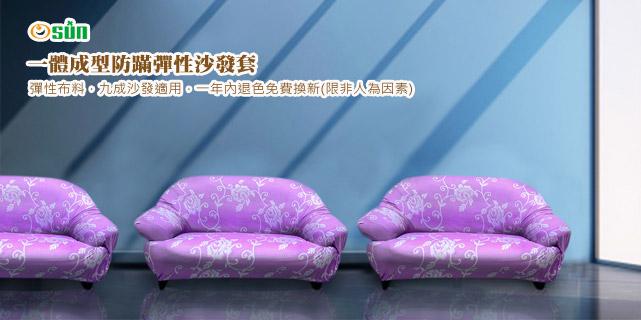 安装容易,旧沙发瞬间回春. ★弹性布料,九成沙发适用.