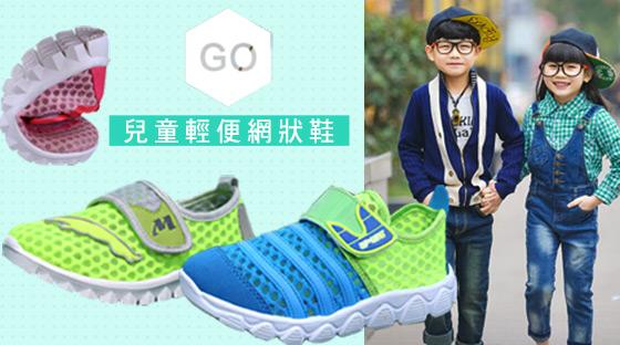 兒童輕便網狀鞋