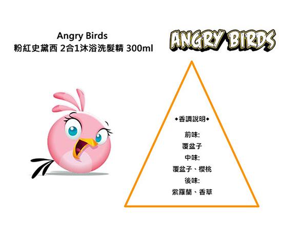 粉紅史黛西-2合1沐浴洗髮精香調.jpg