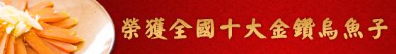 金鑽冠軍烏魚子/全國十大/十大伴手禮/手提盒裝/烏魚子/禮盒/送禮/首選/伴手禮/春節/過年/2017/走春/回娘家/尾牙/春酒/美食/下酒菜/除夕/烏魚子卵/年節/高級禮品/拜拜/送客/尾牙/生鮮