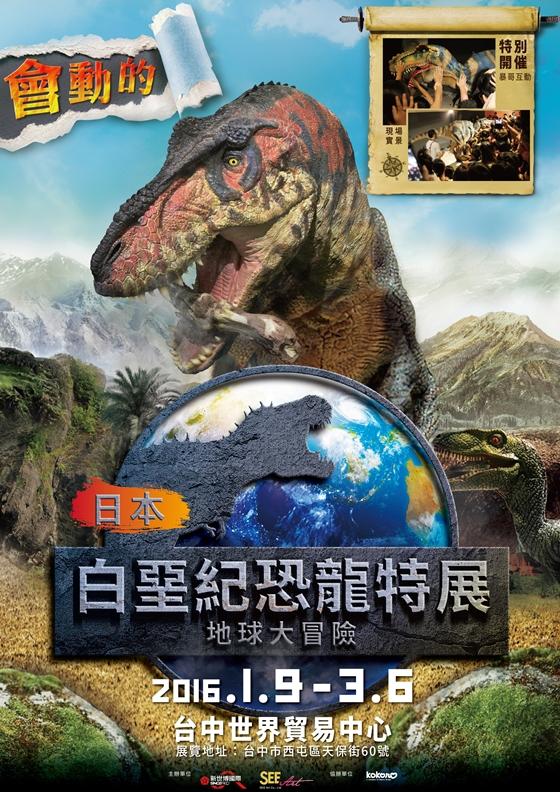 白堊紀/恐龍特展/地球大冒險/台中站/恐龍/展覽/台中/兒童/小朋友/親子