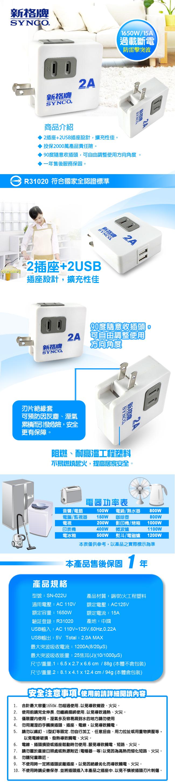 SN-022U文案.jpg