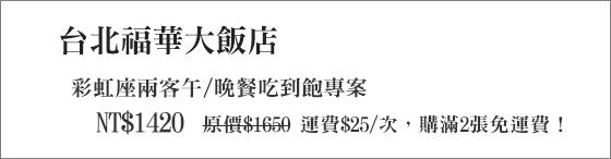 台北福華大飯店/福華/台北/飯店/聚餐/彩虹