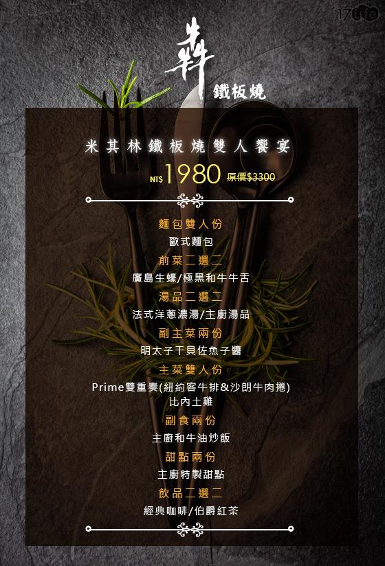 55062_menu.jpg?1494497477