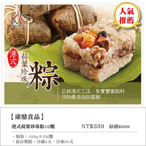 康鼎食品/肉粽