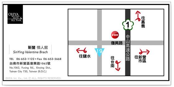 歐悅國際精品旅館-新營情人館(住宿)/新營/台南/ohya/歐悅新營/歐悅