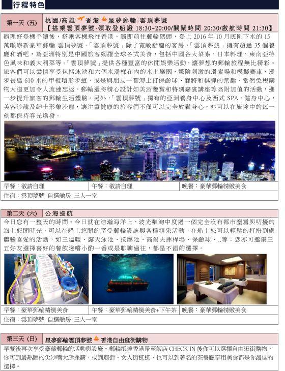 長榮航空X星夢郵輪/長榮/飛機/郵輪/香港/茶餐廳/豬扒包/港式/星夢