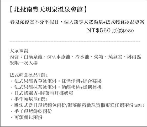 北投南豐天玥泉溫泉會館/北投/溫泉/泡湯/大眾/天玥/下午茶