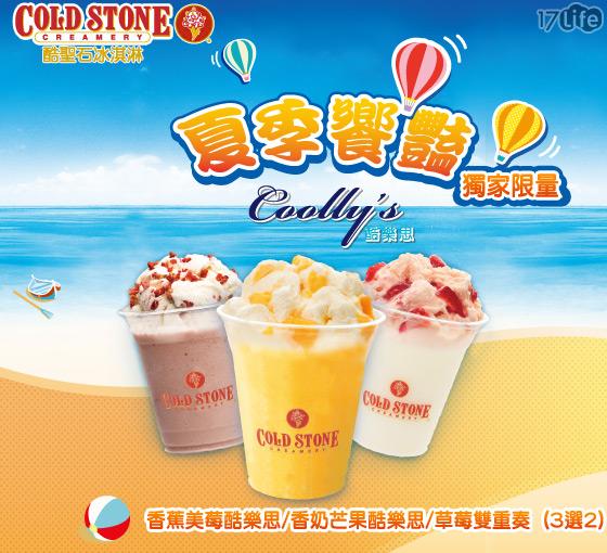 以酸酸甜甜的优格多多为基底,搭配拌入水果的精选冰淇淋,共有香蕉蓝莓图片