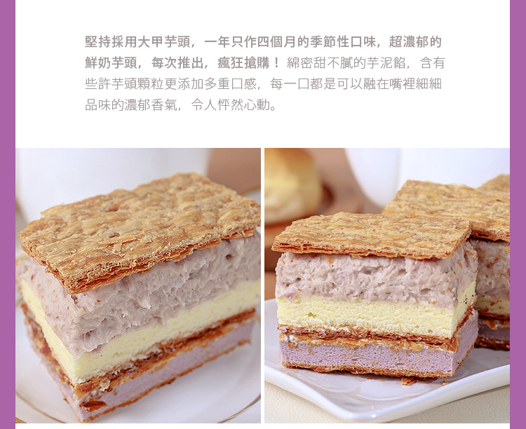 拿破崙蛋糕/蛋糕/甜點/拿破崙先生/拿破崙/點心/下午茶