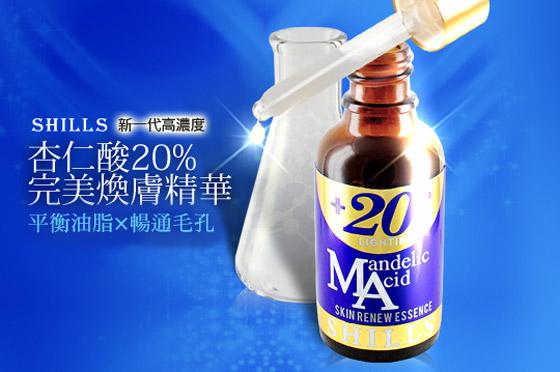 杏仁酸20完美煥膚精華產品圖.jpg