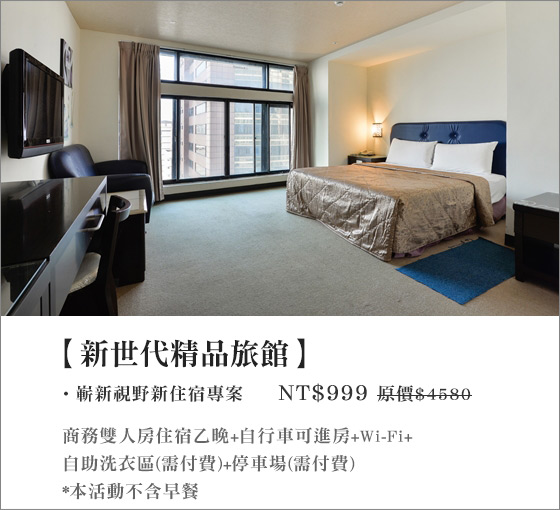 新世代精品旅館/高雄/三多/自行車/新世代/三多商圈