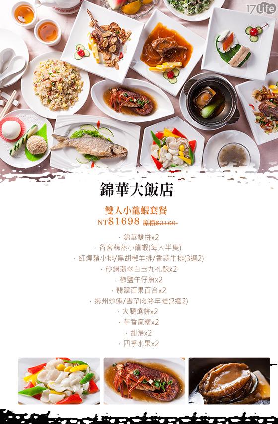 錦華大飯店/台北/中山/中式/中餐/套餐/龍蝦/飯店/老店/錦華