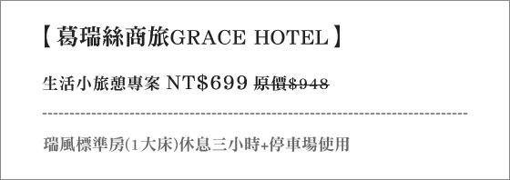 葛瑞絲商旅/GRACE HOTEL/休息/台北/新北