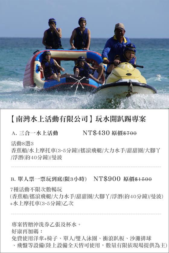 南灣水上活動/南灣/水上活動/玩水/浮潛/墾丁玩水/水上摩托車