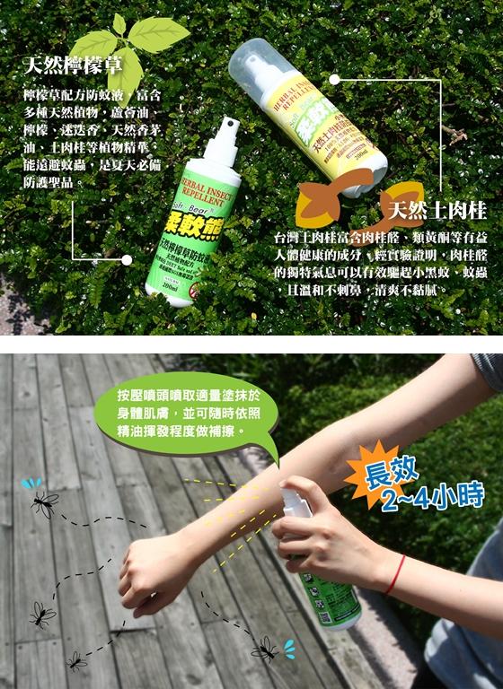 柔軟熊/防蚊液