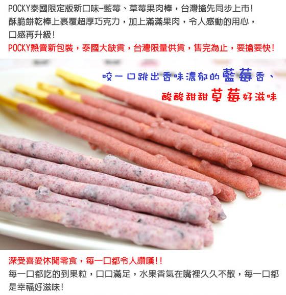 老公不要看了快把肉棒插进冒水的小穴_【pocky】泰国限定版果肉棒(蓝莓/草莓)