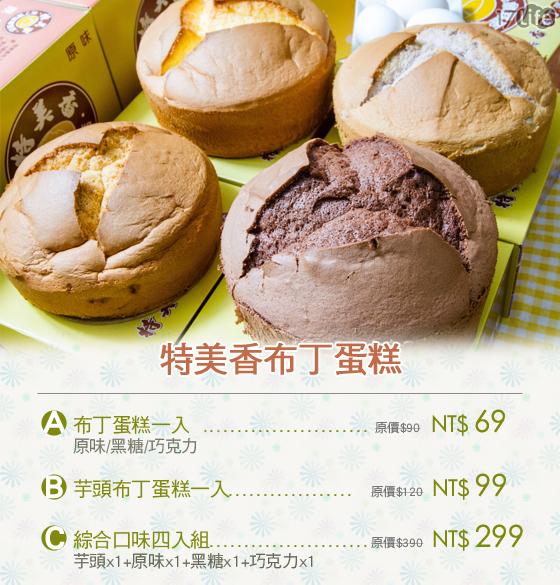 布丁蛋糕/芋頭/巧克力