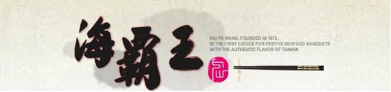 雞年/年菜/團圓飯/招牌/海霸王/桌菜/任選/2017/家常菜/過年/手路菜/加熱/即食/調理/速食/上菜/禮盒/甜點/點心/伴手禮/年糕/必吃/名店