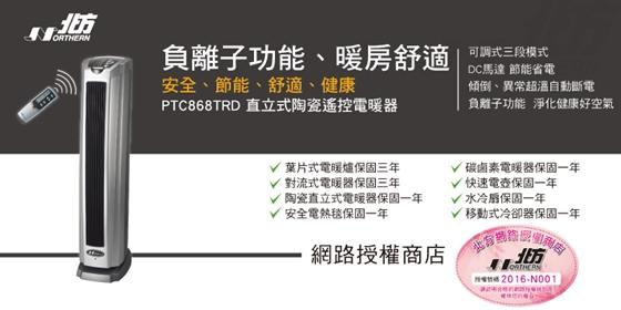 PTC868TRD-800-1.jpg?1498708151