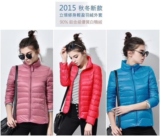 防風/極輕/羽絨/外套/女款外套/修身外套/防風外套/極輕外套/保暖外套/羽絨外套