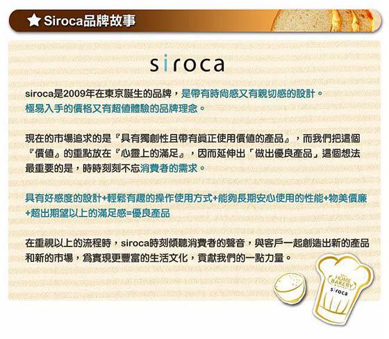 Siroca/自動/麵包機