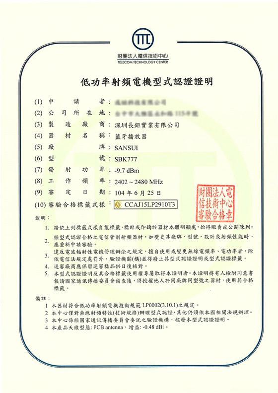 SBK777---NCC證書.jpg