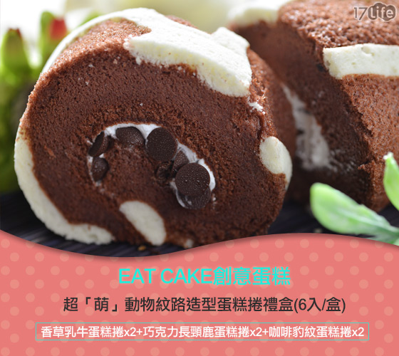 日本東京正流行的動物紋蛋糕,在桃園也買的到囉! 桃園在地創始創意造型蛋糕小鋪 療癒系超「萌」蛋糕,香甜滋味、創意無限!  乳牛、長頸鹿、花豹,把所有可愛動物都「關」進蛋糕盒中帶回家吧!【EAT CAKE創意蛋糕】是桃園首創的創意造型蛋糕店,曾榮獲桃園市美食特色小吃入圍獎,用料實在,每日手工現作,就讓超萌的動物紋蛋糕捲治癒你的心!  ----------------------------------------- 香草乳牛蛋糕捲 外層的香草海棉蛋糕香氣濃厚,包覆著香Q柔軟的布丁和鮮奶油,入口綿密、醇甜順口