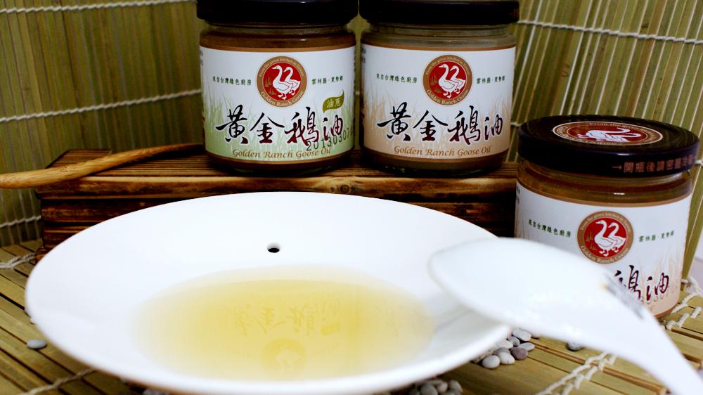 100%/手工黃金牧草鵝油/100%鵝油/黃金鵝油