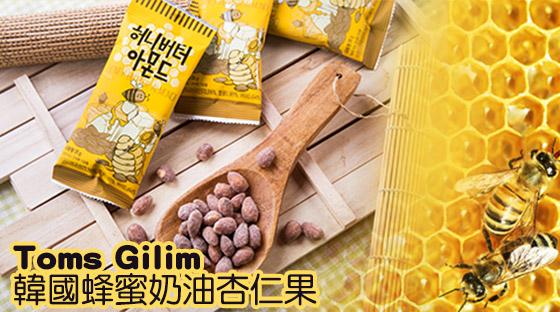gilim】韩国蜂蜜奶油杏仁果1包/5
