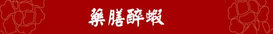 雞年/年菜/2017/預購/新春/村子口/森泉/干貝/佛跳牆/羊肉爐/鮑魚/獅子頭/海鮮羹/排骨/團圓/米糕/醉蝦/臭豆腐/東坡肉/蘋果日報