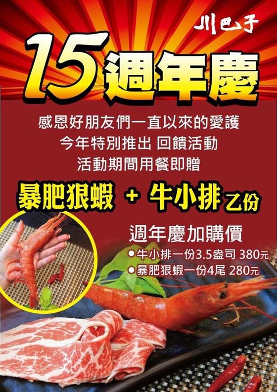 川巴子火鍋樓/川巴子/吃到飽/麻辣/四川/火鍋/假日/四人