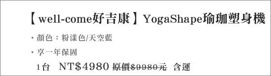 well-come好吉康/瑜珈/塑身機/well-come