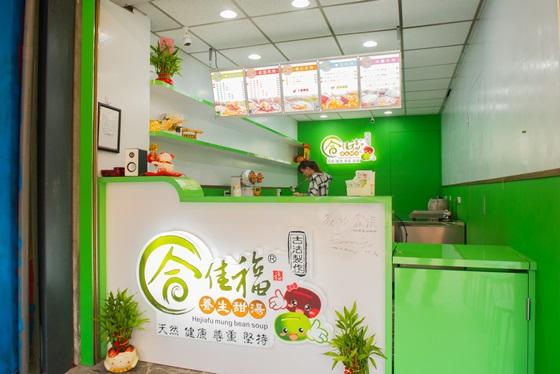 合佳福/綠豆湯/莊敬店/紅豆水/消暑/美白/消水腫/瘦身/健康/飲料/甜點