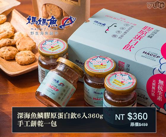 媽媽魚野生海魚/水餃/魚丸/肉燥/飯/湯/魚/膠原蛋白/魚油/美白/保濕/香蔥/香油